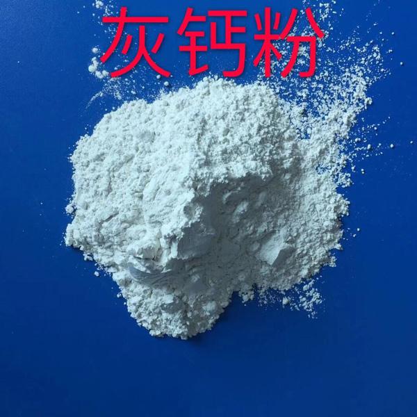 大连灰钙粉