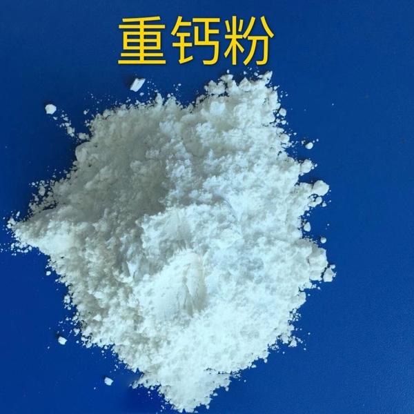 橡胶行业用重钙粉